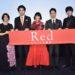 [レポート]妻夫木聡・柄本佑・間宮祥太朗がバラを渡しながら夏帆との共演を語った。映画『Red』公開記念舞台挨拶